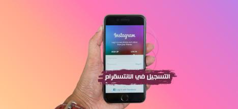 انستقرام تسجيل حساب جديد بالعربي من الكمبيوتر والجوال Instagram New Account
