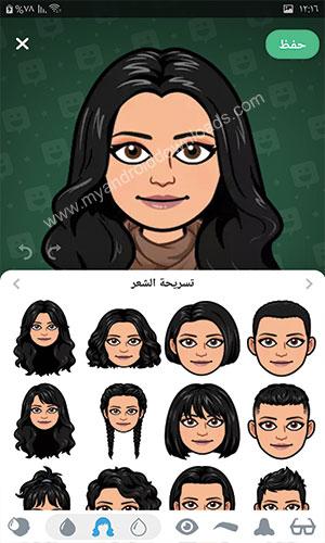 امكانية تصميم صورتك الشخصية من خلال بيتموجي سناب الجديد