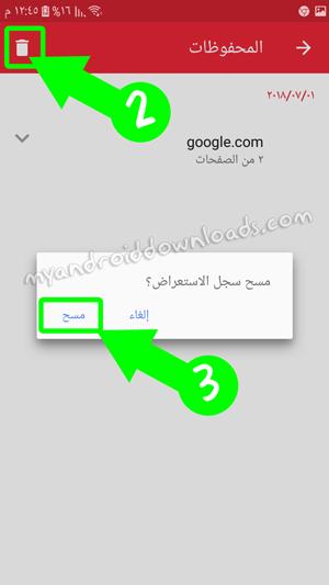 مسح السجل بالكامل من الموبايل في متصفح اوبرا بالكامل