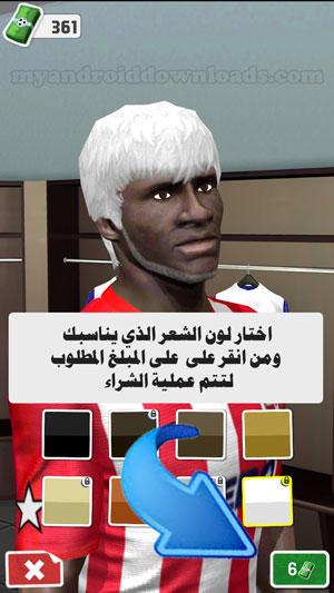 عند اتمام عملية الشراء لتغير لون الشعر في score hero