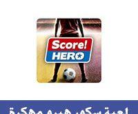 تحميل لعبة سكور هيرو مهكرة للاندرويد 2017 فرص ونقود بلاحدود بعد تهكير score hero