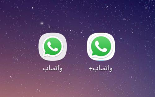 تحميل واتس اب ثاني على نفس الجهاز واتس اب برقمين مختلفين للاندرويد Duplicate Whatsapp