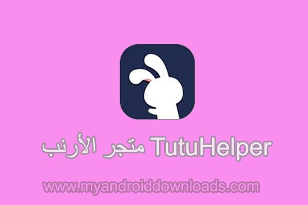 تحميل برنامج الارنب الصيني للاندرويد توتو هيلبر الازرق مجانا Tutu Helper