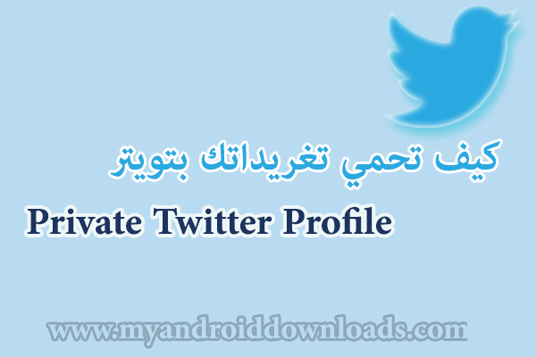 كيف اخلي تويتر خاص من الجوال شرح جديد بالصور Twitter Private Account