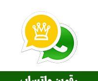 تحميل واتس اب رقمين 2+Whatsapp تشغيل رقمين واتساب على جهاز واحد للاندرويد