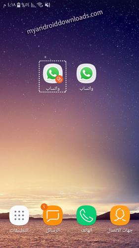 تطبيق واتس اب ثاني في نفس الجهاز