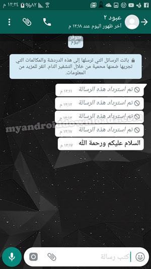 استرداد الرسائل من محادثة المرسل إليه في واتس اب ابو عرب