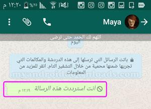 نجاح عملية إسترداد الرسائل في واتس اب بلس ابو عرب