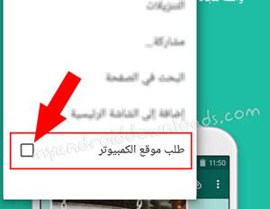 طلب نسخة الكمبيوتر من موقع واتساب ويب