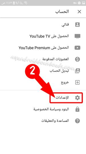 الانتقال إلى الاعدادات للبدء بحذف السجل في اليوتيوب