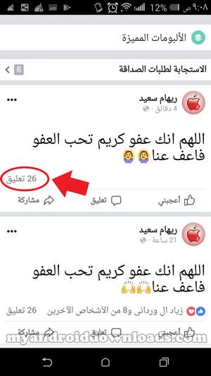 بعد زيادة التعليقات على منشورك على الفيس بوك في 4liker يمكنك التأكد من ذلك