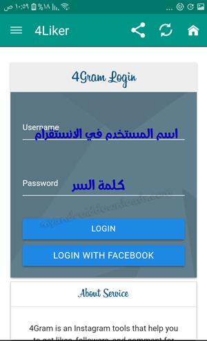 زيادة متابعين ولايكات انستقرام مع تطبيق 4 liker للموبايل