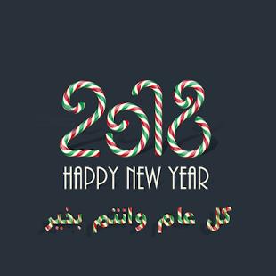 التقويم الميلادي الجديد 2018 - كل عام وانتم بخير