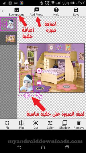 اختيار الوضع المناسب للصورة على الخلفية في برنامج photo layers