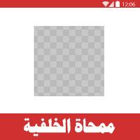 تحميل برنامج ممحاة الخلفية للاندرويد Background Eraser صمم صورك بنفسك مجاناً