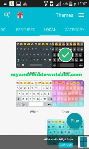 لوحة مفاتيح ايموجي كيبورد