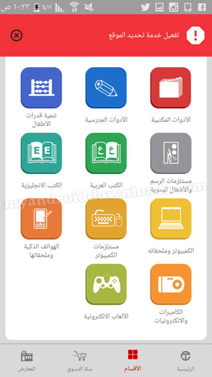 منتجات متنوعة داخل تطبيق مكتبة جرير اندرويد