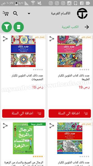 طريقة عرض الكتب العربية في تطبيق جرير للاندرويد