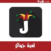 تحميل لعبة جواكر للاندرويد apk لأشهر العاب الشدة في الشرق الاوسط