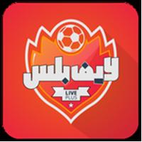تحميل تطبيق لايف بلس للاندرويد بث مباشر لمباريات كرة القدم