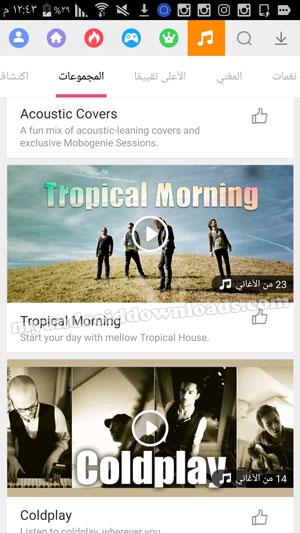 نغمات متنوعة في تطبيق موبوجيني الاصلي