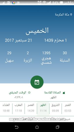 تاريخ اليوم بعد تحميل تقويم ام القرى 1439 اليوم