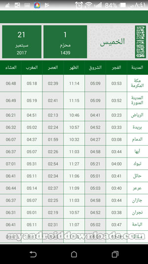 مواقيت الصلاة حسب تقويم ام القرى 2017