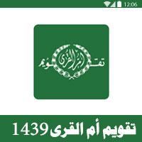 تحميل تقويم ام القرى 1439 اليوم كامل Umm Alqura Calendar 1439