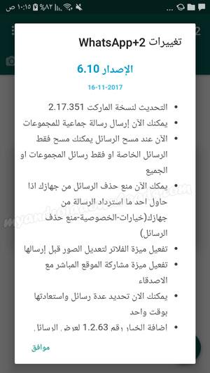 تفاصيل تحديث واتس اب بلس ابو صدام الرفاعي برابط مباشر - الجزء 1