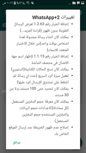 تفاصيل واتس اب بلس للاندرويد ابو صدام الرفاعي - الجزء 2