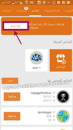 إمكانية إنشاء متجر خاص بعد تحميل الابتويد عربي الاصلي 2017