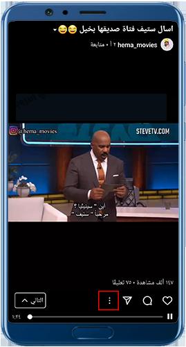 نسخ رابط IGTV الذي تود تحميله من موقع حفظ مقاطع انستقرام اون لاين