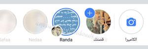 كيفية استخدام الفيس بوك من الموبايل : القصص
