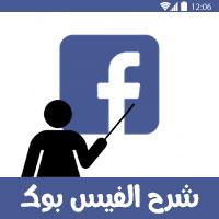 كيفية استخدام الفيس بوك من الموبايل للمبتدئين بعد التسجيل بالصور 2017