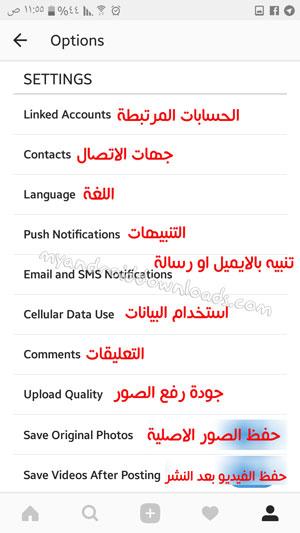 شرح اعدادات الانستقرام بالعربي - الجزء 1