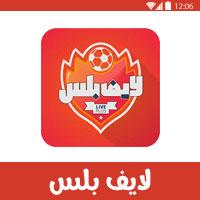 تحميل تطبيق لايف بلس للاندرويد Live Plus apk بث مباشر لمباريات كرة القدم
