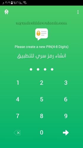 انشاء رمز سري PIN للتطبيق