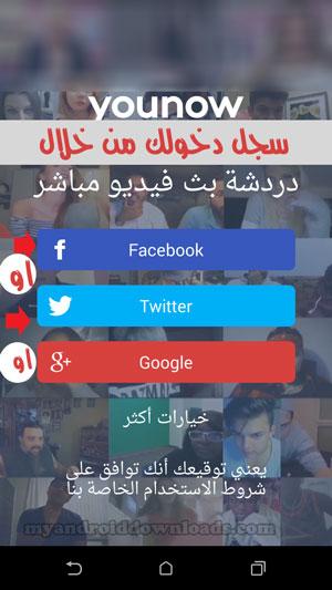 تسجيل الدخول في برنامج يو ناو بث مباشر من خلال حساب المواقع التواصل الاجتماعي