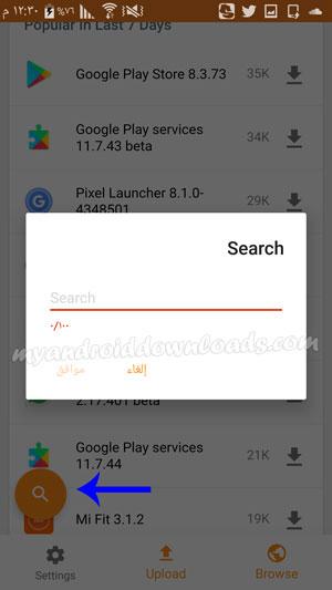 البحث عن تطبيقات داخل Apk Mirror App