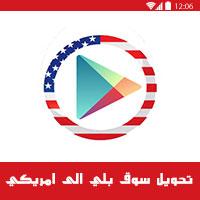 تحويل سوق بلي الى امريكي بدون برنامج ، كيفية انشاء حساب google play امريكي جاهز