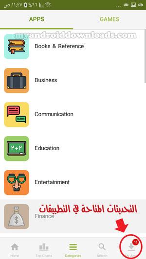 تحديثات مستمرة في التطبيقات من خلال تطبيق البازار