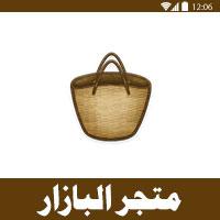 تحميل برنامج بازار للاندرويد حمل ماتشاء من العاب، تطبيقات من خلال Cafe Bazaar المجاني