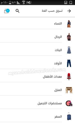 إمكانية التسوق حسب الفئة بعد تحميل تطبيق سنتربوينت للاندرويد