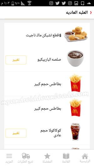 عرض مكونات الطلبية المرادة بعد تحميل تطبيق ماكدونالدز السعودية