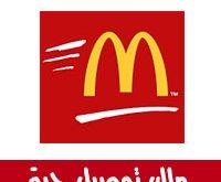تحميل تطبيق ماكدونالدز السعوديه Mcdonalds Ksa ماك توصيل اون لاين