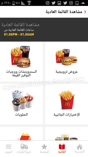 قائمة بأشهى المأكولات بعد تحميل برنامج ماكدونالدز