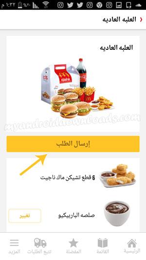 إرسال الطلب بعد تحميل برنامج ماكدونالدز السعودية