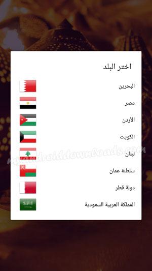 إختر من بين مجموعة من الدول للإعلان داخلها بعد تحميل OLX عربي