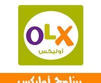 تحميل برنامج OLX للاندرويد للبيع و الشراء اون لاين عربي، أبرز ما يميز اوليكس السعودية ومصر