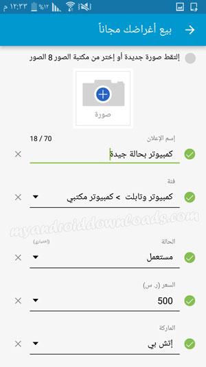 مثال توضيحي للإعلان عبر تطبيق OLX Arabia